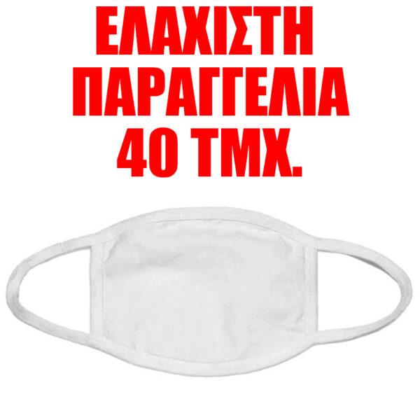 ελαχ. 40